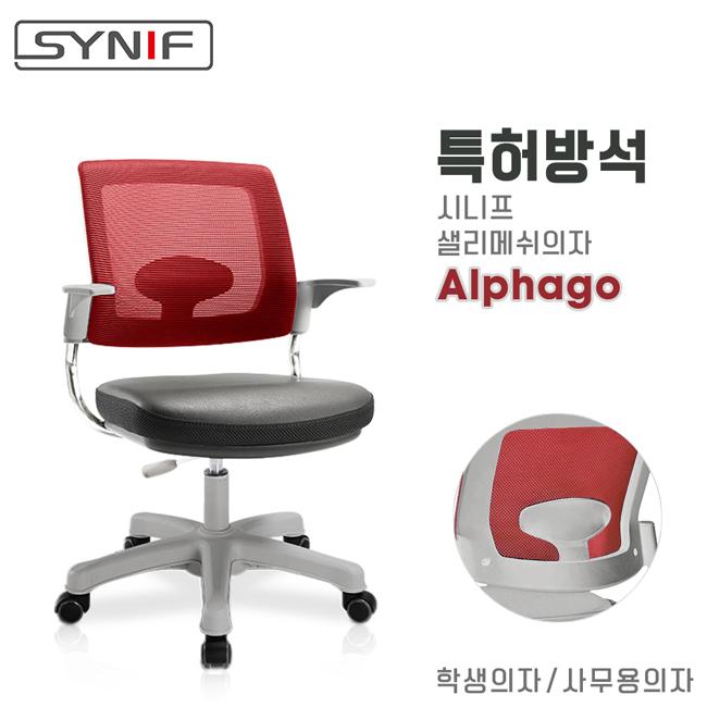 【SYNIF】韓國原裝 Alphago中背網布椅-紅