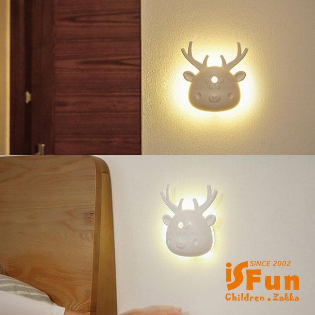 iSFun 人體感應 USB暖心小鹿壁燈/夜燈