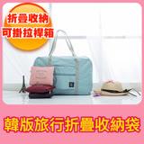 【韓版旅行折疊收納袋】外掛式 可掛拉桿箱 行李袋 旅行袋