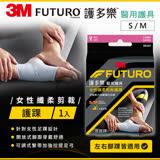3M FUTURO For Her-纖柔細緻剪裁 襪套纏繞型護踝