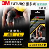 【3M】FUTURO 可調式運動型護膝
