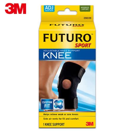 FUTURO全館73折up 可調式運動型護膝