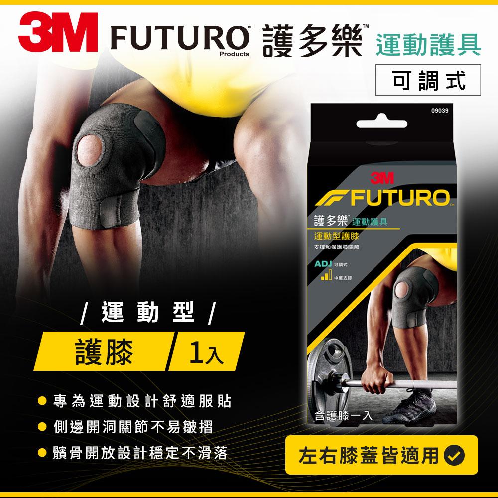 3M FUTURO 可調式 型護膝