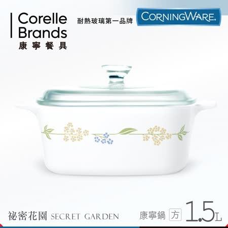 美國康寧 花園方型康寧鍋1.5L