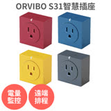 【ORVIBO】S31智慧插座 防火材質 WiFi 遠端遙控 定時 APP遙控