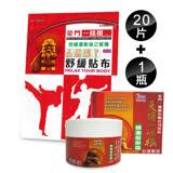 【天明製藥】金門一條根運動舒緩貼布(4盒共20片)+一條根按摩霜(90g/罐)*1-熱銷愛用組