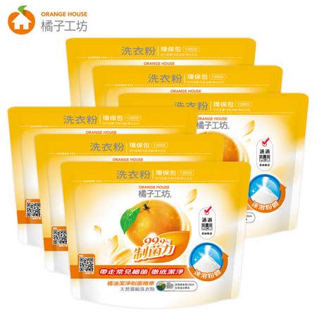 天然濃縮洗衣粉環保包1350gx6包-制菌力