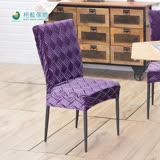 【格藍傢飾】莎曼餐椅套2入-紫