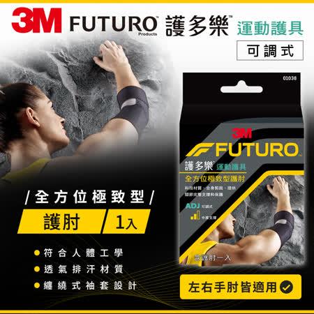 3M FUTURO  全方位極致型護肘