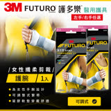 3M FUTURO For Her-纖柔細緻剪裁 高度支撐型護腕(左手/右手)
