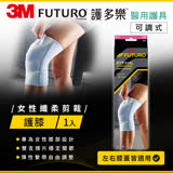 【3M】FUTURO For Her-纖柔細緻剪裁 可調式護膝