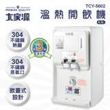 ▼【大家源】6.3L溫熱開飲機TCY-5602