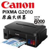 Canon PIXMA G2010 原廠大供墨複合機