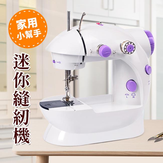 【ENNE】多功用家庭式小幫手。迷你縫紉機(D0001)