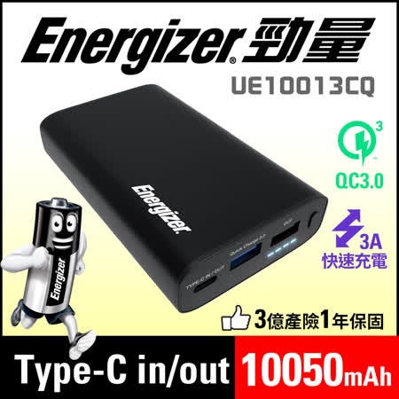 Energizer勁量-UE10013CQ  QC3.0行動電源10050mAh