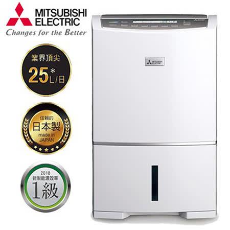 MITSUBISHI 三菱 25L  智慧變頻高效節能除濕機