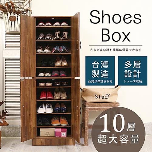 工業風 集成木紋十層鞋櫃