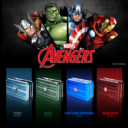 Marvel 漫威復仇者系列硬殼航空包