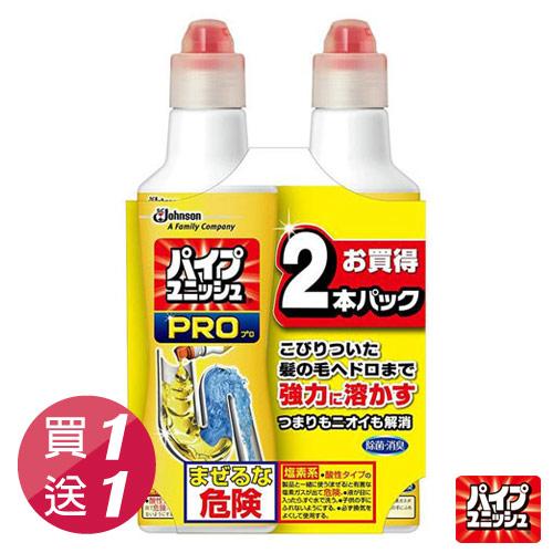 買一送一 日本Johnson 浴廁水管PRO清潔疏通劑組