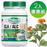 優格康Organika 高單位紅花籽油(CLA85%)1000mg (60顆/15天份)