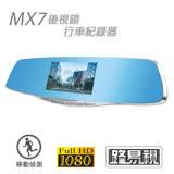路易視 MX7 4.3吋大螢幕 FHD 1080P 後視鏡行車紀錄器