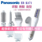 Panasonic 國際牌 EH-KA71百變整髮器五件組