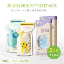 Double Love 母嬰同室 動物造型 厚款雙層母乳冷凍袋 300ML 2盒(50入/盒) SGS檢驗+滅菌合格【EA0024-M】