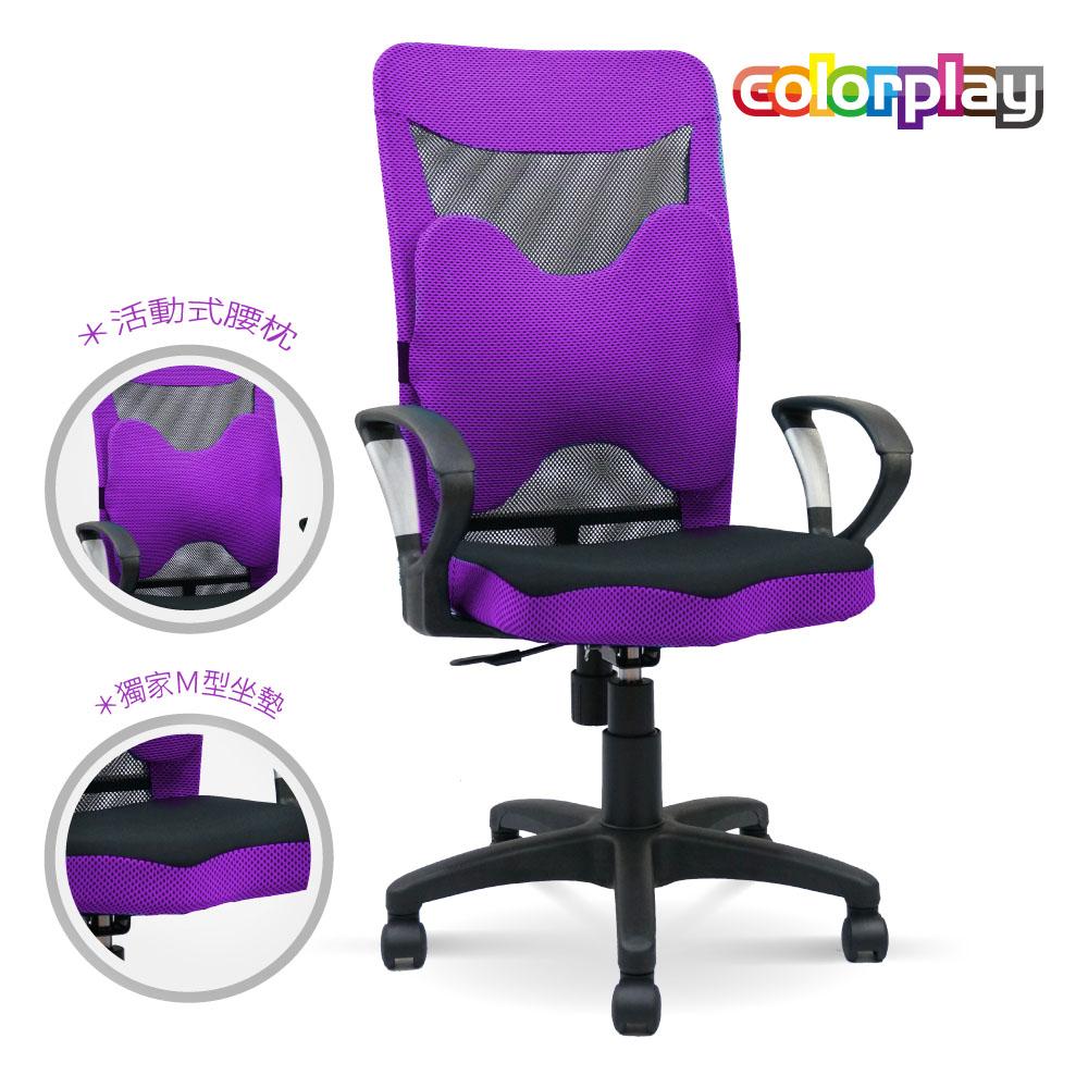 【Color Play玩色系生活館】瑞比大蝴蝶腰枕D型扶手電腦椅(七色)2D-09