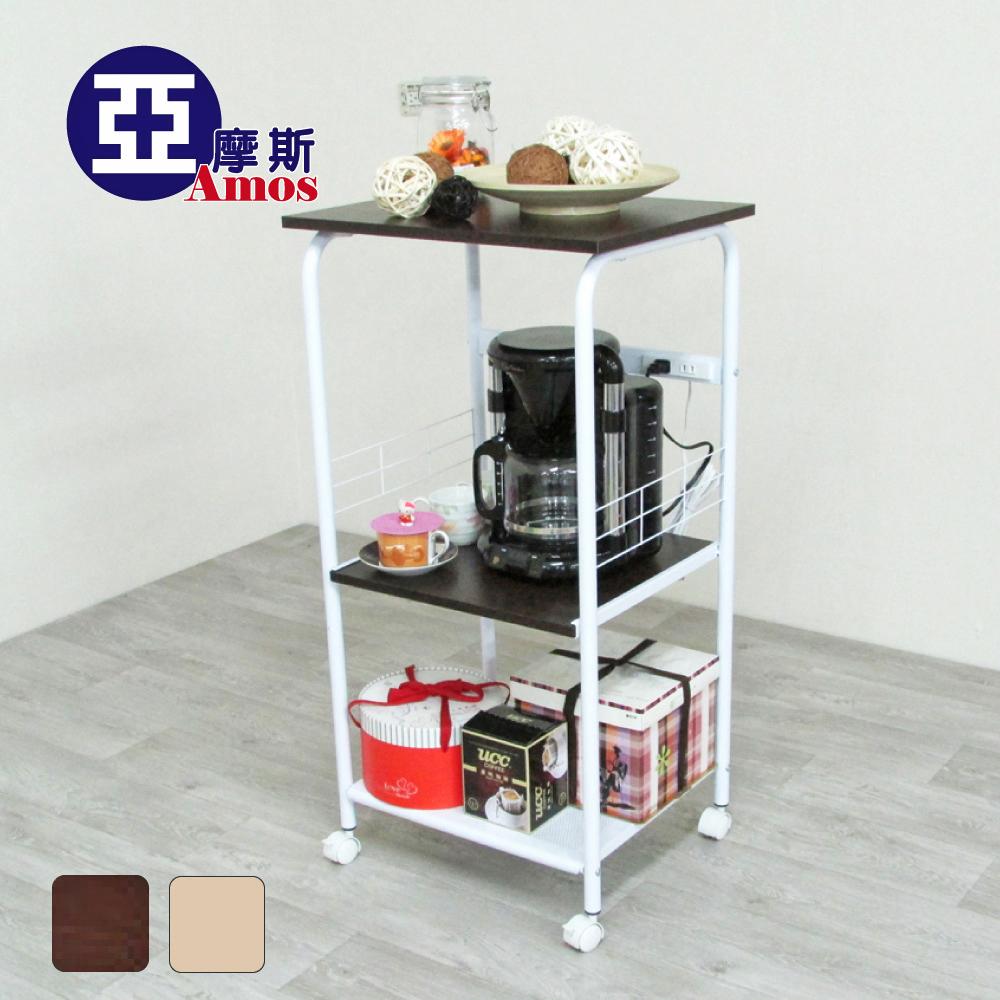 【Amos】超實用三層附插座電器架/廚房架(2入)