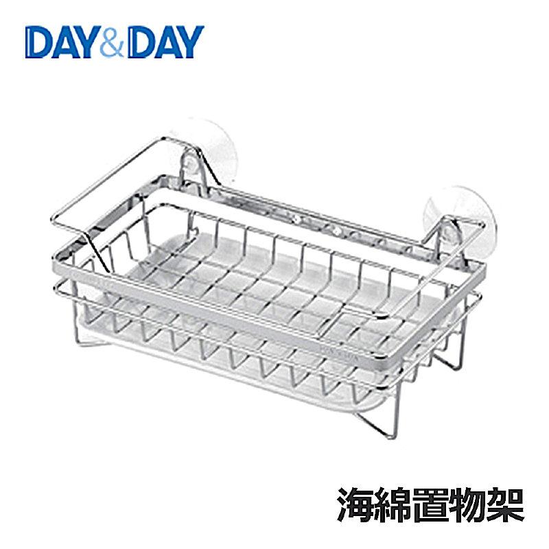 【DAY&DAY】#304不鏽鋼海綿置物架ST3203D