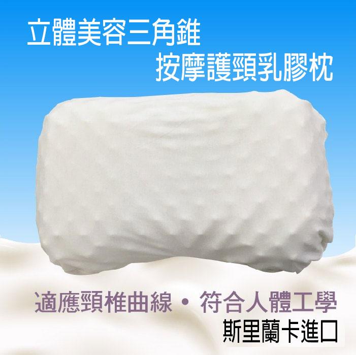 人體工學顆粒舒壓 100%乳膠枕(2入)