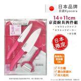 【KYOCERA】日本京瓷抗菌陶瓷刀 水果刀 削皮器 砧板 超值四件組(刀刃14+11cm)-粉色