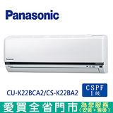 Panasonic國際3-4坪1級CS/CU-K22BCA2變頻冷專分離式冷氣 含配送到府+標準安裝