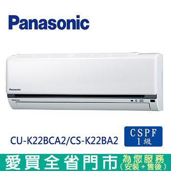國際3-4坪1級變頻冷專 分離式冷氣