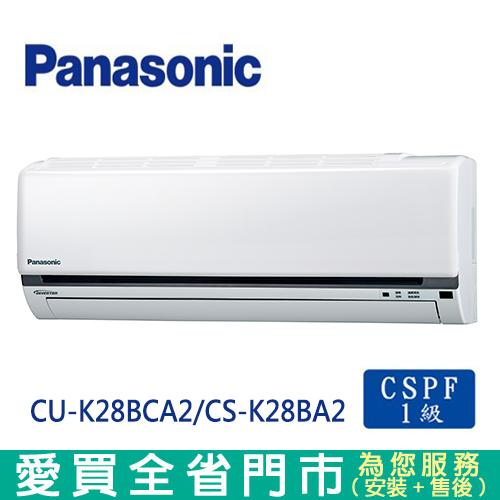 Panasonic國際4-5坪1級CS/CU-K28BCA2變頻冷專分離式冷氣_含配送到府+標準安裝