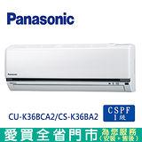 Panasonic國際5-6坪1級CU-K36BCA2/CS-K36BCA2變頻冷專分離式冷氣 含配送到府+標準安裝