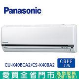 Panasonic國際6-7坪1級CS/CU-K40BCA2變頻冷專分離式冷氣 含配送到府+標準安裝
