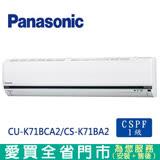 Panasonic國際10-12坪1級CU-K71BCA2/CS-K71BA2 變頻冷專分離式冷氣 含配送到府+標準安裝