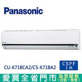 Panasonic國際10-12坪1級CS/CU-K71BCA2變頻冷專分離式冷氣 含配送到府+標準安裝