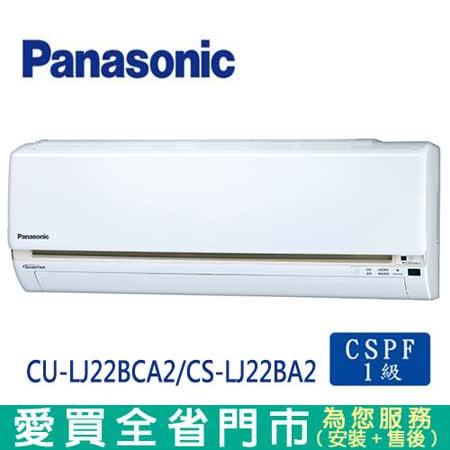 國際3-4坪CU-LJ22BCA2變頻冷專冷氣