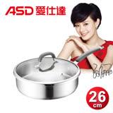 ASD愛仕達 黛麗舍304不鏽鋼平底鍋26CM
