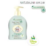 【Naturaverde 自然之綠】BIO小飛象洋甘菊保濕潤膚乳液-250ml