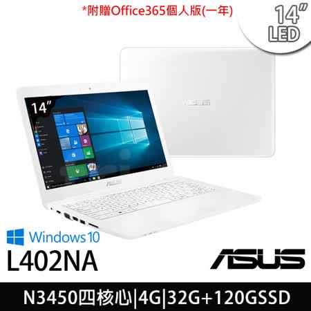 (效能升級)ASUS華碩L402NA 14吋N3450四核-4G-32G 120GSSD-Win10輕巧文書筆電 典雅白(0032AN3450)-送Office365個人版一