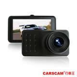 CARSCAM行車王 GS30 GPS測速安全預警行車記錄器 (贈16G記憶卡)