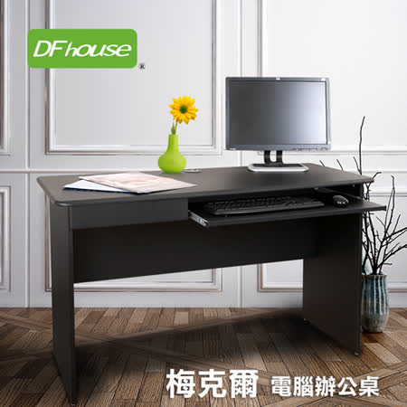 DFhouse 梅克爾電腦辦公桌