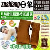 日象 暄暖微電腦溫控電蓋毯/ZOG-2330B