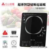 【信源電器】1300W【元山全平面超薄黑晶電磁爐】YS-5028IC / YS5028IC