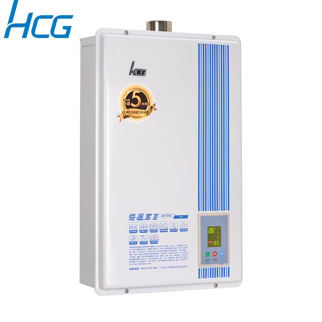 和成HCG 數位恆溫強制排氣熱水器13L GH1355-LPG (桶裝瓦斯)