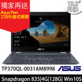 ASUS NovaGo TP370QL-0031AM8998 13.3吋FHD/Snapdragon 835/Win10 S 輕薄筆電-加碼送Asus Pen觸控筆+1TB行動硬碟
