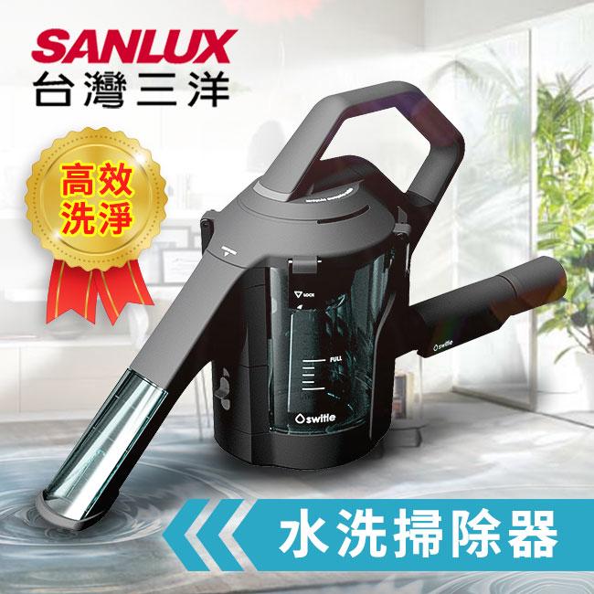 SANLUX 三洋 首創~水洗掃除器/乾濕掃除機/SWT~JT500 K